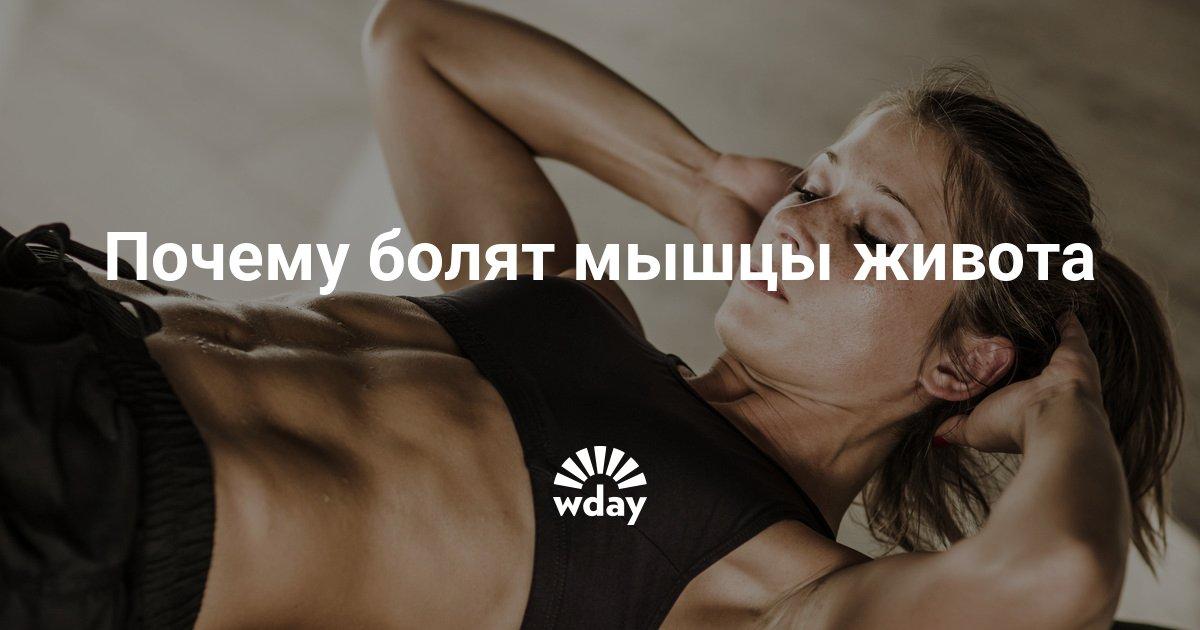 Почему болят мышцы живота