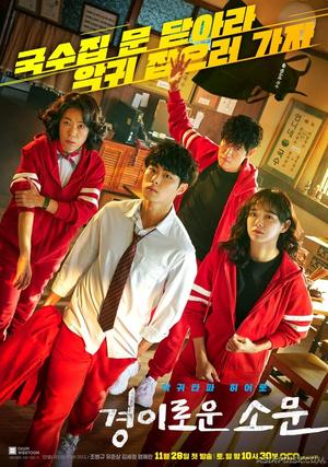 Фото №25 - Топ-15 лучших корейских дорам по вебтунам (рейтинг IMDb) 🏆