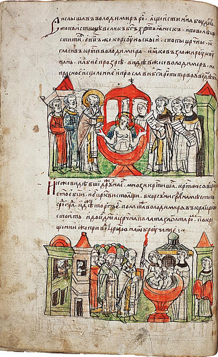 Фото №2 - 1030 лет назад... состоялось крещение Руси