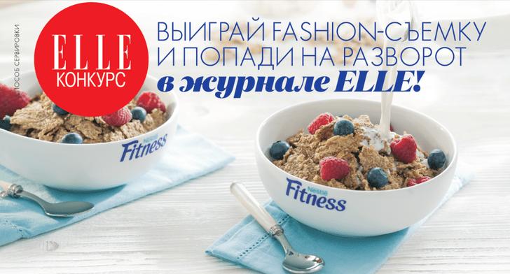 Фото №1 - Конкурс «Стильный завтрак» от Nestle Fitness и ELLE