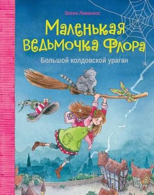 Фото №1 - 8 книг, от которых и дети, и взрослые будут в восторге