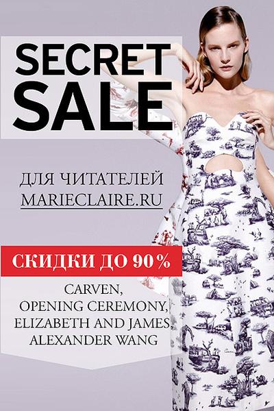 распродажа MarieClaire.ru