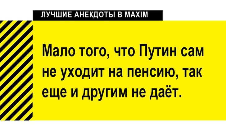 Фото №2 - Лучшие анекдоты про Владимира Путина