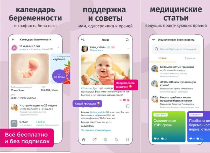 приложения для беременных отзывы, плюсы, минусы