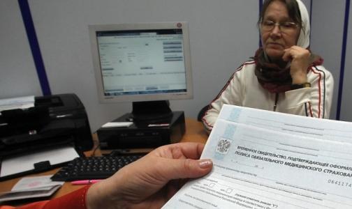Фото №1 - Электронное страхование: Как получить полис ОМС, выбрать поликлинику и стационар для лечения