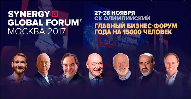 Фото №1 - В Москве состоится Synergy Global Forum