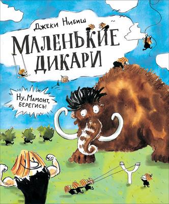 Фото №3 - Что почитать с ребенком: 13 книжных новинок для всей семьи
