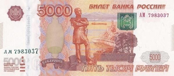 Фото №21 - Достопримечательности в бумажнике: путешествие по городам с купюр Банка России