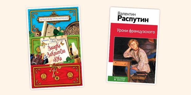 Фото №4 - 10 книг для тех, кого достала школа