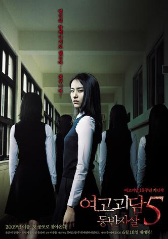 Фото №11 - Cамые страшные мистические фильмы и дорамы про школу 😨