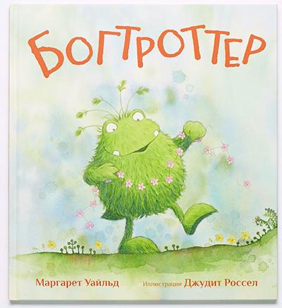 Фото №13 - 15 книжных сказок для детей