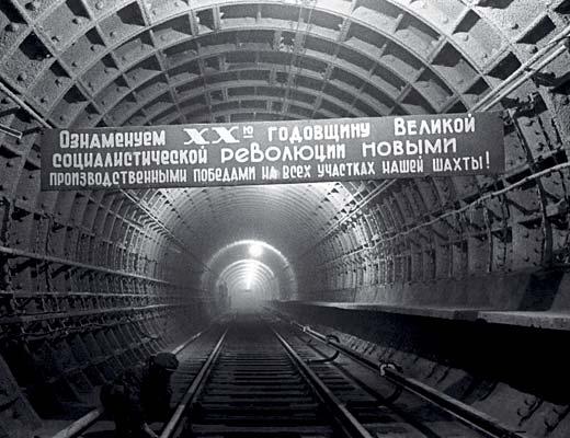 Фото №1 - Московские недра: пути и перекрестки