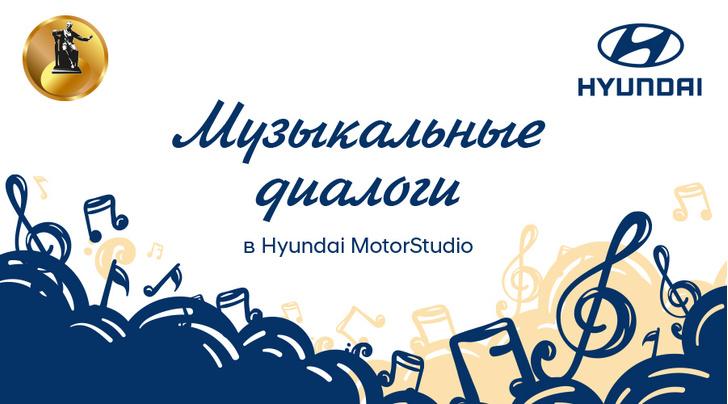 Фото №1 - «Музыкальные диалоги в Hyundai MotorStudio». Piano backstage с Арсением Тарасевичем-Николаевым 14 декабря