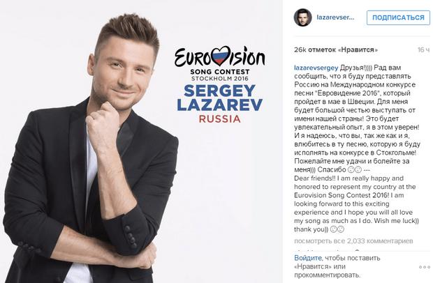 Фото №1 - Сергей Лазарев выступит на «Евровидении-2016»!