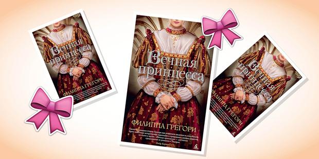Фото №8 - 8 книг для настоящих принцесс