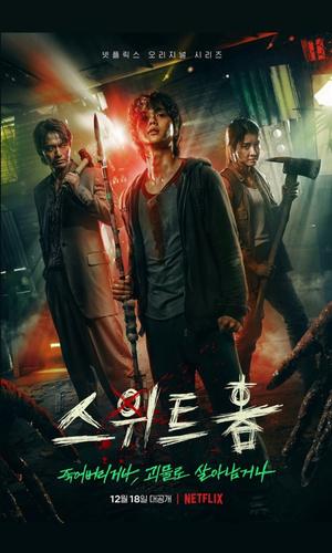 Фото №8 - Топ-15 лучших корейских дорам по вебтунам (рейтинг IMDb) 🏆