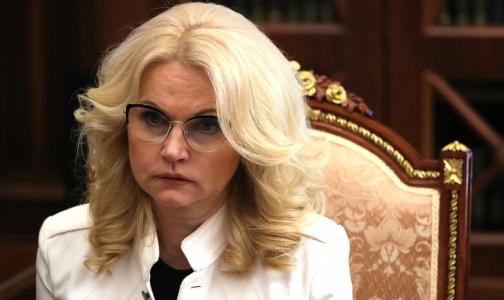 Фото №1 - Голикова: Власти рассматривают вопрос о поддержке медучреждений, не работающих с COVID-19