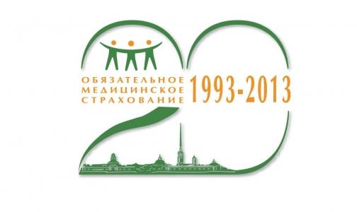 Фото №1 - Что изменилось в системе ОМС Петербурга за 20 лет