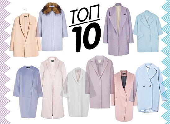 Фото №1 - Топ-10: Пальто пастельных оттенков