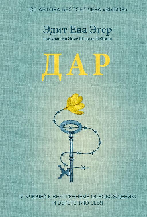 Фото №1 - Литературный гороскоп: какую книгу обязательно стоит прочитать этой весной вашему знаку зодиака?