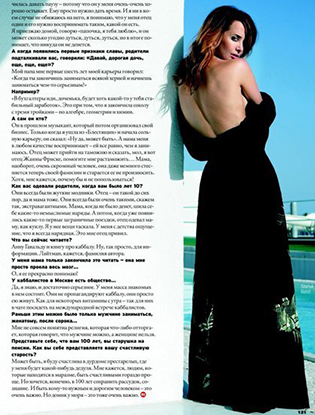 Фото №4 - Какой была Жанна Фриске: цитаты, раскрывающие внутренний мир певицы