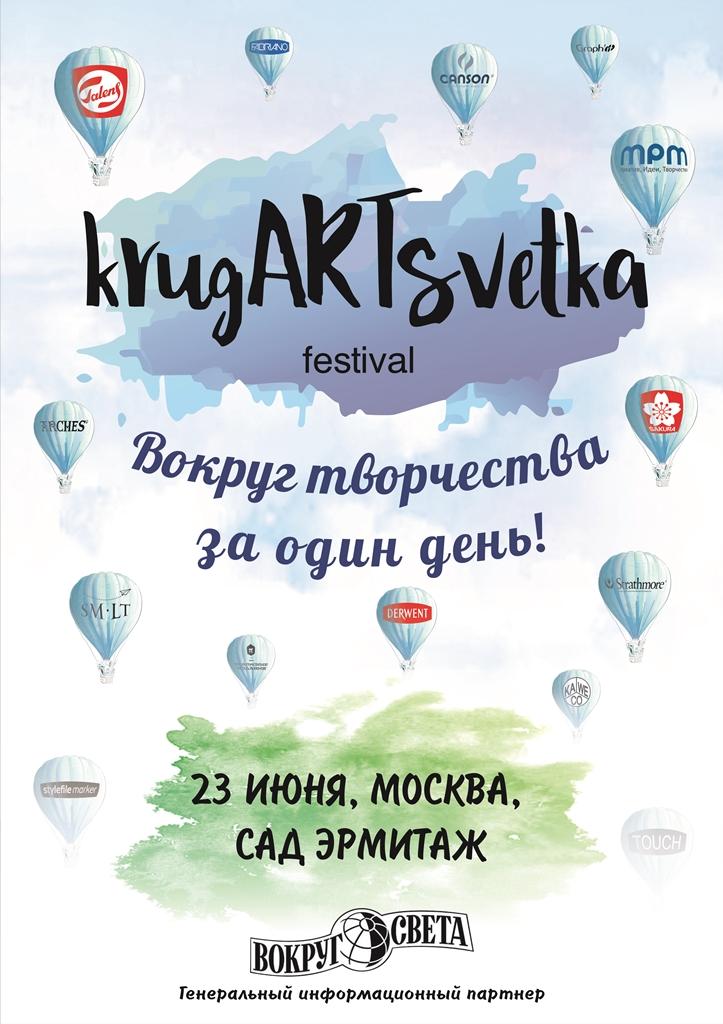 Фото №1 - Журнал «Вокруг света» приглашает на арт-фестиваль «KrugARTsvetka»