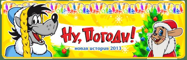 Фото №1 - Новогоднее сказочное шоу «Ну, погоди!» (2013)