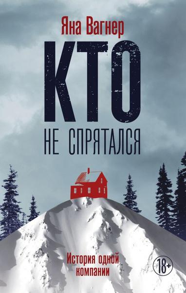 Фото №2 - 10 книг, которые стоит прочитать именно зимой