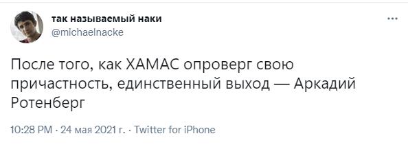 Фото №9 - Шутки про ХАМАС, осудивший правительство Лукашенко за втягивание в историю с самолетом Ryanair