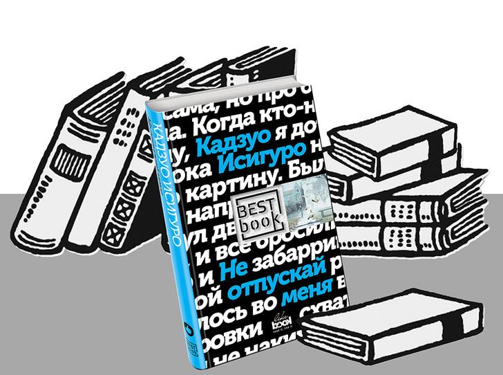 Фото №11 - Must read: читаем обладателей Нобеля и Букера