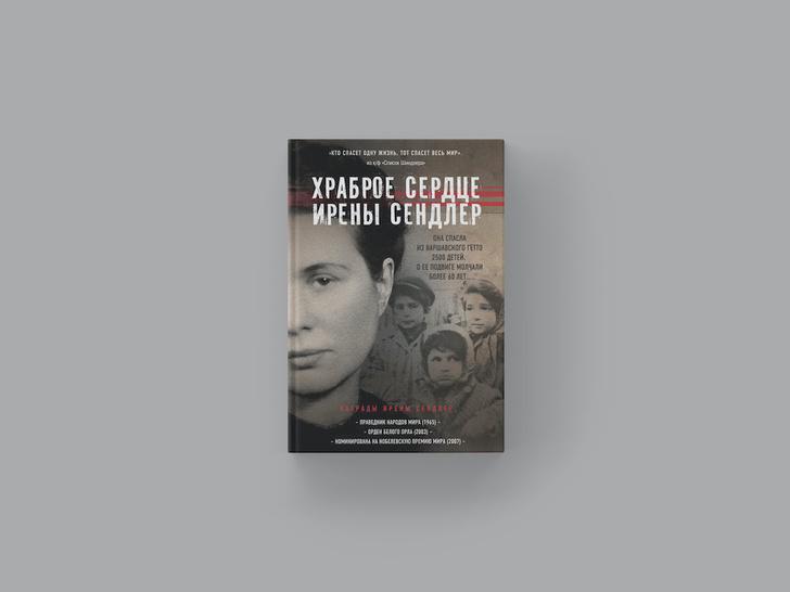 Фото №6 - Нон-фикшн со слезами на глазах: 10 книг о войне