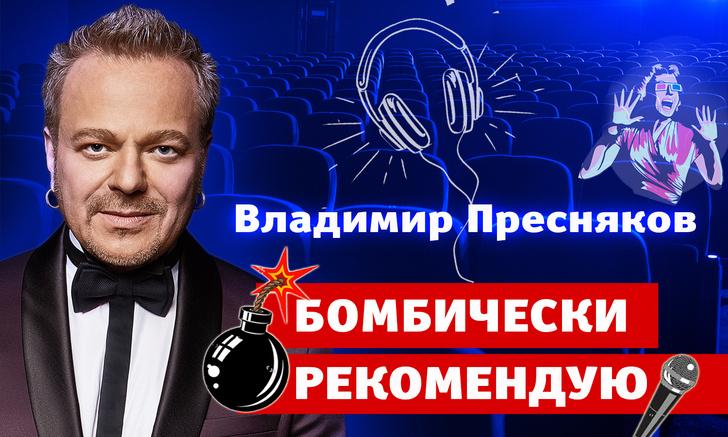 Фото №1 - Бомбически рекомендую! Владимир Пресняков советует фильмы, мультфильм и музыкальный концерт