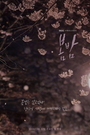 Фото №23 - Выбор IMDB: 25 лучших корейских дорам 2019 года