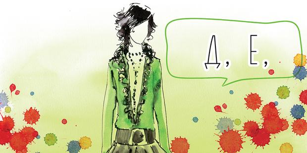 Фото №2 - Определяем характер по первой букве твоего имени