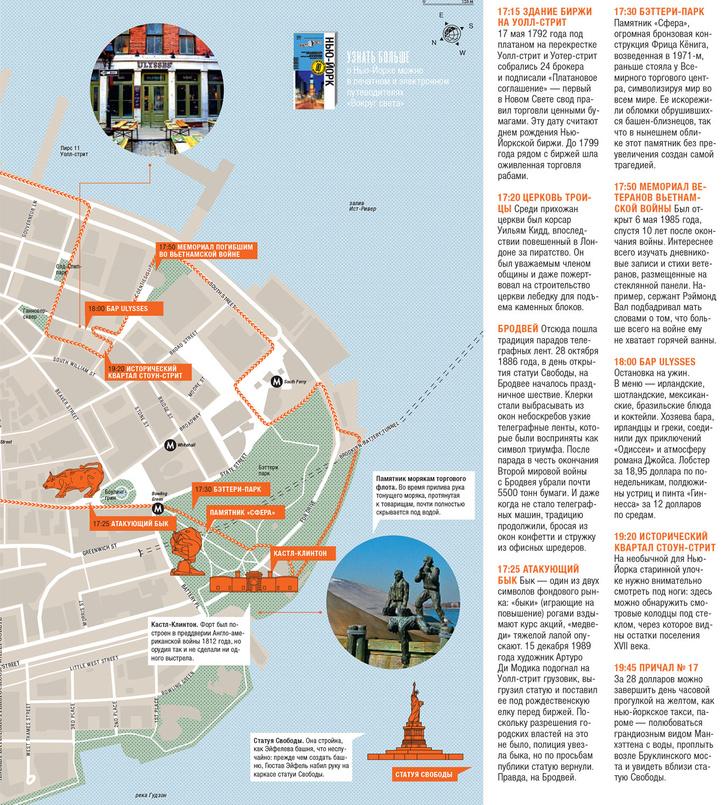 Фото №4 - Нью-Йорк за 12 часов: карта города