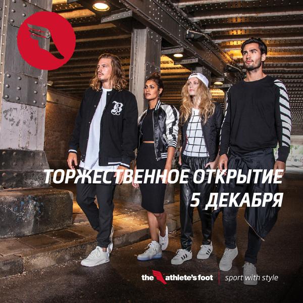 Фото №1 - Знаменитый The Athelete's Foot открывается в Москве