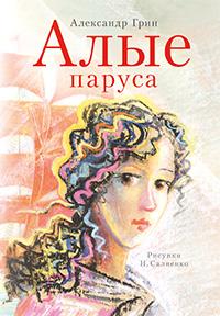 Фото №2 - Книги для девочек к 8 Марта