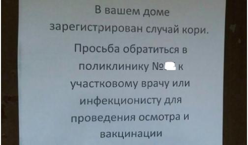 «В моем подъезде - корь»: точного диагноза у заболевшей на Лиговском проспекте нет, но народ в панике