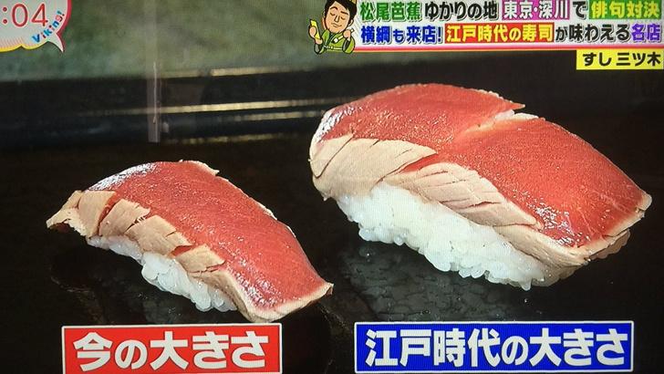 Фото №2 - Как выглядели суши, прежде чем превратиться из нормальной еды в модную закуску