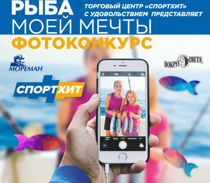 Фото №1 - «Рыба моей мечты»: участвуйте в фотоконкурсе от торгового центра «СпортХит»