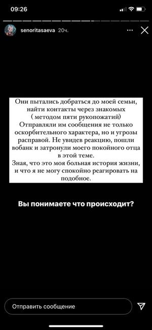 Фото №3 - Дине Саевой угрожают расправой за откровенные фото