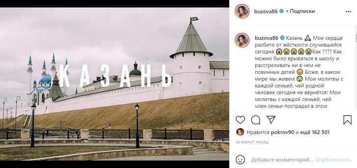 Фото №1 - Ольга Бузова одной из первых выразила соболезнования погибшим в Казани