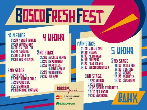 Фото №3 - BOSCO FRESH FEST уже скоро!