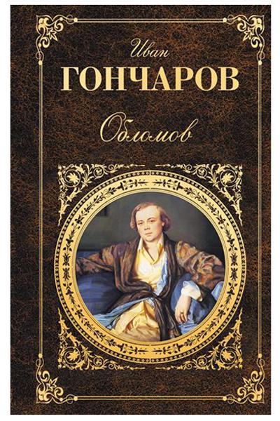 Фото №1 - 8 русских книг, по которым иностранцы познают смысл жизни