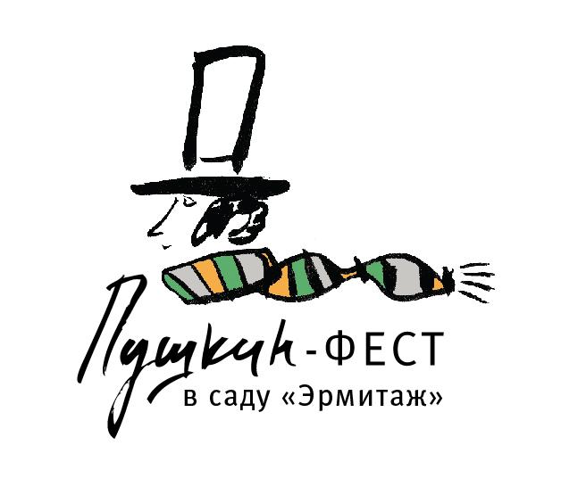 Фото №1 - В «Новой Опере» пройдет «Пушкин — ФЕСТ»