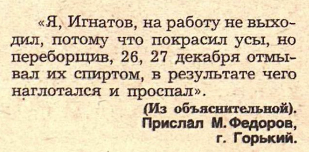 Фото №1 - Идиотизмы из прошлого: 1984 год (выпуск № 15)