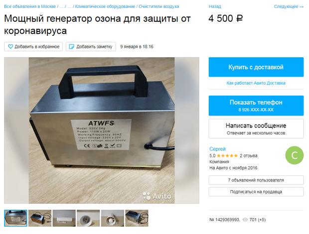 Фото №3 - Волшебные грибы, талисманы и стиральная машина. Что в Интернете продают для защиты от коронавируса