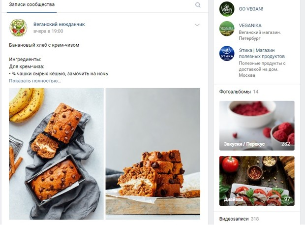 Фото №3 - Как не питаться одной морковкой: 10 аккаунтов, каналов и пабликов про веганство