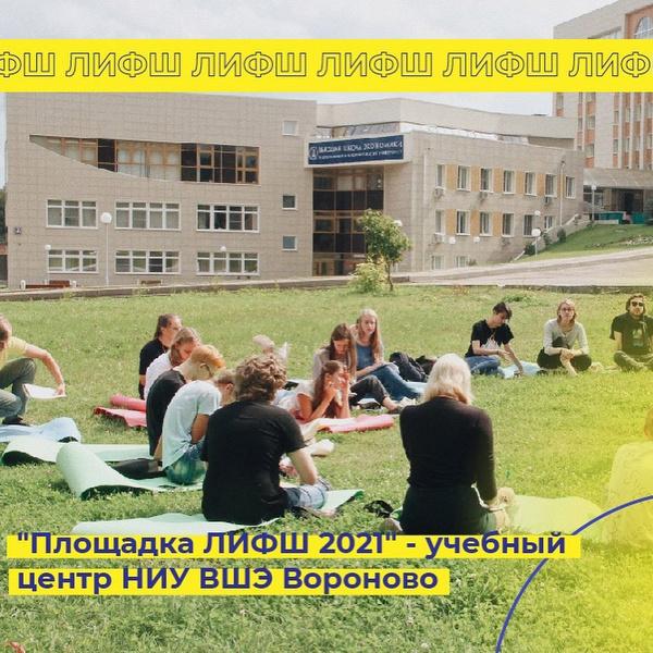 Фото №3 - Увлекательные летние курсы для школьников 2021 ✨