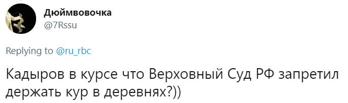 Фото №11 - Лучшие шутки про Рамзана Кадырова, который объявил, что в Чечне нет петухов